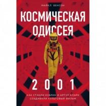 Космическая  Одиссея  2001....
