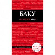 Баку.  2-е  изд.  ,  испр....