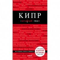 Кипр.  5-е  изд.  ,  испр....