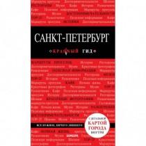 Санкт-Петербург.  8-е  изд....