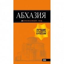 Абхазия  :  путеводитель....