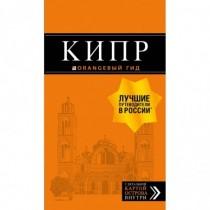 Кипр:  путеводитель.