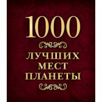 1000  лучших  мест  планеты...