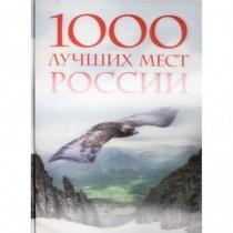 1000  лучших  мест  России,...