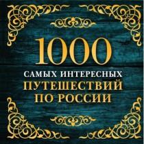 1000  самых  интересных...