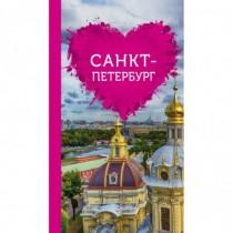 Санкт-Петербург  для...