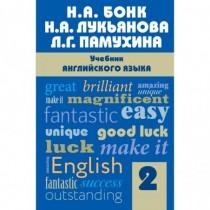 Учебник  английского...