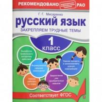 Русский  язык.  1  класс....
