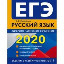 ЕГЭ-2020.  Русский  язык....