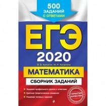 ЕГЭ-2020.  Математика....