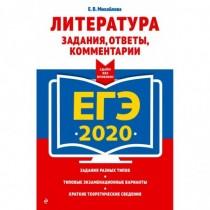 ЕГЭ-2020.  Литература....