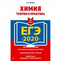 ЕГЭ-2020.  Химия.  Теория...