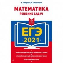ЕГЭ-2021.  Математика....