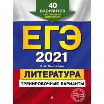 ЕГЭ-2021.  Литература....