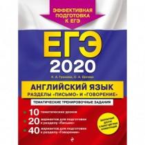 ЕГЭ  2020.  Английский...