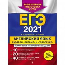 ЕГЭ-2021.  Английский...