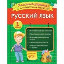 Русский  язык.  Классные...