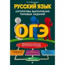 ОГЭ.  Русский  язык....