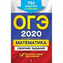 ОГЭ-2020.  Математика....