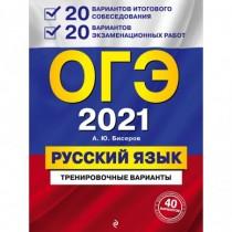 ОГЭ-2021.  Русский  язык....