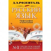 Русский  язык.  Орфография...