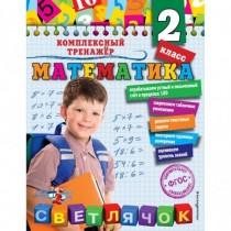 Математика.  2  класс_
