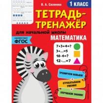 Математика.  1-й  класс