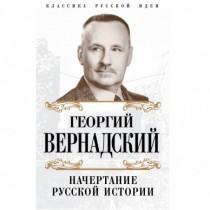 Начертание  русской  истории