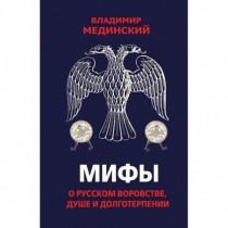 Мифы  о  русском...