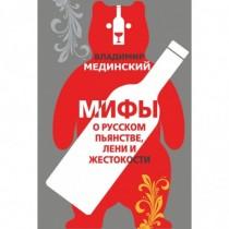 Мифы  о  русском  пьянстве,...