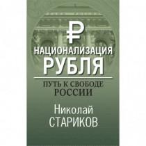 Национализация  рубля....