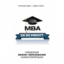 MBA  за  80  минут....