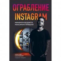 Ограбление  Instagram....
