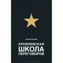 Кремлевская  школа...