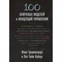 100  ключевых  моделей  и...