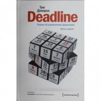 Deadline.  Роман  об...