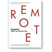 Remote.  Офис  не...