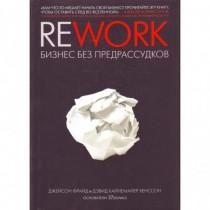 Rework:  бизнес  без...