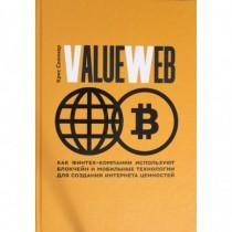 ValueWeb.  Как...