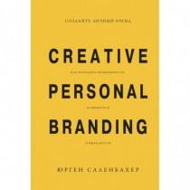 Создайте  личный  бренд....
