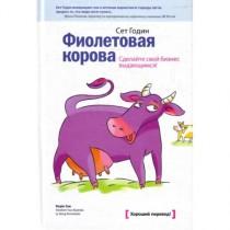 Фиолетовая  корова....