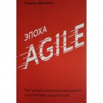 Эпоха  Agile.  Как  умные...