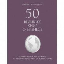 50  великих  книг  о...