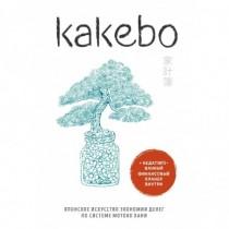 Kakebo.  Японское...