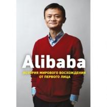 Alibaba.  История  мирового...