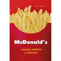 McDonald  s.  Между  хейтом...