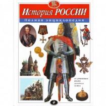 История  России.  Полная...