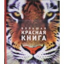 Большая  красная  книга...