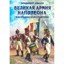 Великая  армия  Наполеона...