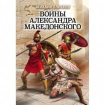 Воины  Александра...